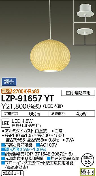 【最安値挑戦中!最大34倍】大光電機(DAIKO) LZP-91657YT ペンダントライト 洋風 調光 LED内蔵 電球色 白磁 直付・埋込兼用 調光器別売 [∽]