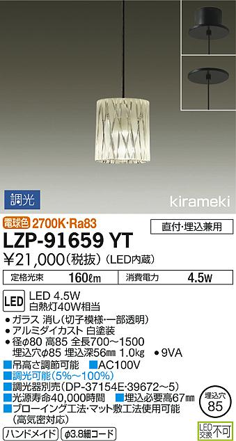 【最安値挑戦中!最大34倍】大光電機(DAIKO) LZP-91659YT ペンダントライト 洋風 調光 LED内蔵 電球色 ガラス模様入 直付・埋込兼用 調光器別売 [∽]