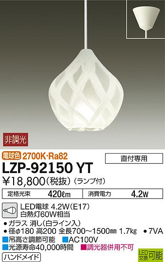 【最安値挑戦中!最大34倍】大光電機(DAIKO) LZP-92150YT ペンダントライト 洋風小型 ランプ付 電球色 非調光 ガラス消し 白ライン入 LED電球5.8W [∽]
