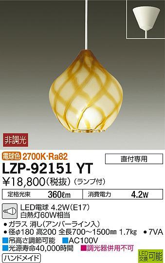 【最安値挑戦中!最大34倍】大光電機(DAIKO) LZP-92151YT ペンダントライト 洋風小型 ランプ付 電球色 非調光 ガラス消し アンバーライン入 LED電球5.8W [∽]