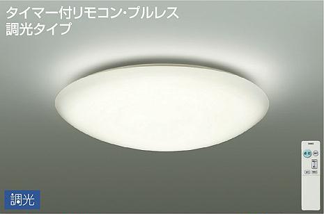 【最安値挑戦中!最大25倍】大光電機(DAIKO) DCL-40506A シーリング LED内蔵 調光 温白色 タイマー付リモコン・プルレススイッチ付 ~10畳