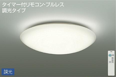 【最安値挑戦中!最大25倍】大光電機(DAIKO) DCL-40759A シーリング LED内蔵 調光 温白色 タイマー付リモコン・プルレススイッチ付 ~12畳