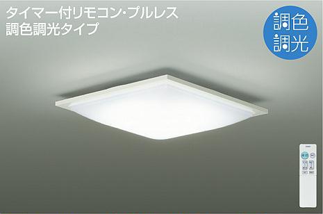 【最安値挑戦中!最大25倍】大光電機(DAIKO) DCL-41015 シーリング LED内蔵 調色調光 タイマー付リモコン・プルレススイッチ付 ~8畳 ホワイト