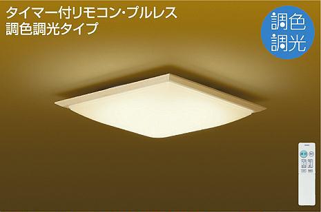 【最安値挑戦中!最大25倍】大光電機(DAIKO) DCL-41080 シーリング 和風 LED内蔵 調色調光 タイマー付リモコン・プルレススイッチ付 ~10畳 白木枠