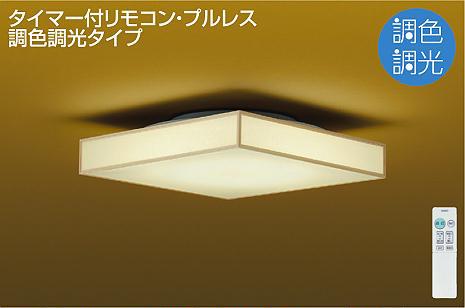 【最安値挑戦中!最大25倍】大光電機(DAIKO) DCL-41092 シーリング 和風 LED内蔵 調色調光 タイマー付リモコン・プルレススイッチ付 ~10畳 白木枠