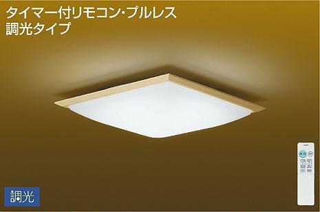 【最安値挑戦中!最大25倍】大光電機(DAIKO) DCL-41095W シーリング 和風 LED内蔵 調光 昼白色 タイマー付リモコン・プルレススイッチ付 ~10畳 白木枠