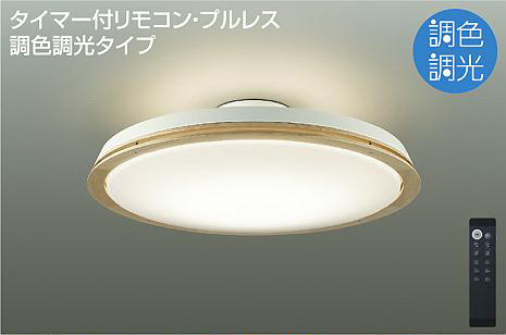 【最安値挑戦中!最大25倍】大光電機(DAIKO) DCL-41109 シーリング LED内蔵 調色調光 タイマー付リモコン・プルレススイッチ付 6~8畳 オーク