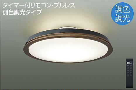 【最安値挑戦中!最大25倍】大光電機(DAIKO) DCL-41115 シーリング LED内蔵 調色調光 タイマー付リモコン・プルレススイッチ付 6~8畳 ウォールナット