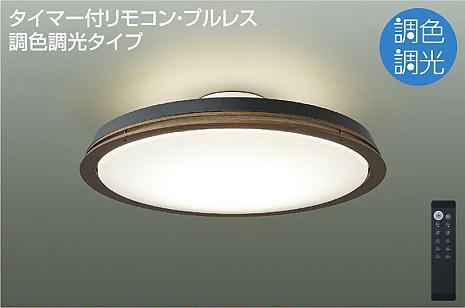 【最安値挑戦中!最大25倍】大光電機(DAIKO) DCL-41116 シーリング LED内蔵 調色調光 タイマー付リモコン・プルレススイッチ付 8~10畳 ウォールナット