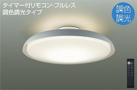 【最安値挑戦中!最大25倍】大光電機(DAIKO) DCL-41228 シーリング LED内蔵 調色調光 タイマー付リモコン・プルレススイッチ付 6~8畳 ペールグレー