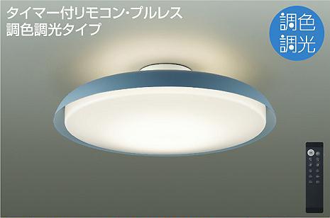 【最安値挑戦中!最大25倍】大光電機(DAIKO) DCL-41237 シーリング LED内蔵 調色調光 タイマー付リモコン・プルレススイッチ付 8~10畳 グレーブルー