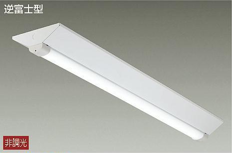 【最大44倍スーパーセール】大光電機(DAIKO) DOL-5380WW(ランプ別梱) 軒下用ベースライト LEDユニット型 非調光 昼白色 逆富士型 防雨形 ホワイト