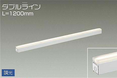 【最安値挑戦中!最大25倍】大光電機(DAIKO) DSY-4429YWG 間接照明 LED 電源内蔵 調光(調光器別売) 電球色 ダブルライン L=1200mm ホワイト