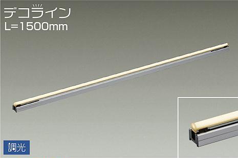 【最大44倍お買い物マラソン】大光電機(DAIKO) DSY-4638YTG(ランプ別梱) 間接照明 電源内蔵 調光(調光器別売) 電球色 デコライン L=1500mm シルバー