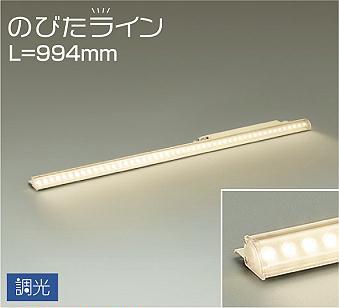 【最大44倍お買い物マラソン】大光電機(DAIKO) DSY-5255YWG 間接照明 LED 電源内蔵 調光(調光器別売) 電球色 のびたライン L=994mm ホワイト