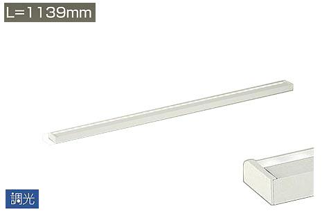 【最大44倍スーパーセール】大光電機(DAIKO) DSY-4848AW 間接照明器具 調光 ミニまくちゃん 1139mm LED内蔵 温白色 調光器別売