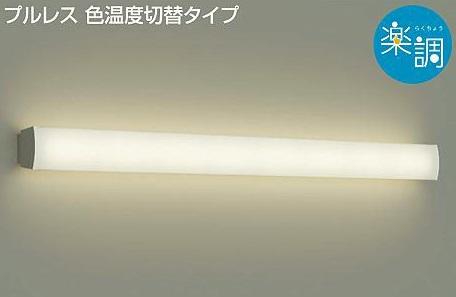 【最安値挑戦中!最大25倍】大光電機(DAIKO) DBK-39821 ブラケットライト LED内蔵 楽調 プルレス・色温度切替タイプ カバーバネ式 密閉型
