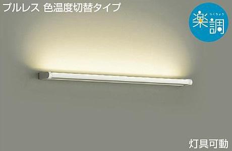 【最安値挑戦中!最大34倍】大光電機(DAIKO) DBK-39881 ブラケットライト LED内蔵 楽調 プルレス・色温度切替タイプ 天井付・壁付兼用 [∽]