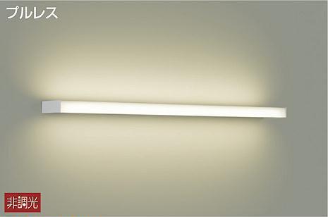 【最安値挑戦中!最大34倍】 大光電機(DAIKO) DBK-40077Y ブラケット 吹抜け・傾斜天井 LED内蔵 非調光 電球色 プルレス [∽]