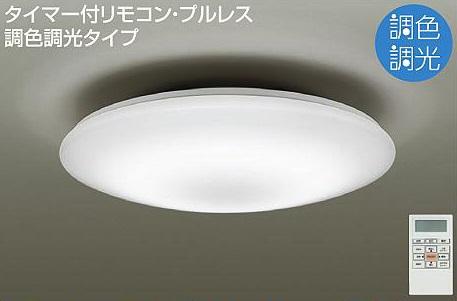【最安値挑戦中!最大25倍】照明器具 大光電機(DAIKO) DCL-38140 シーリングライト 天井照明 DECOLED'S 調色・調光タイプ LED内蔵 昼光色~電球色 ~8畳