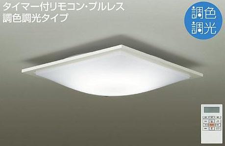 【最安値挑戦中!最大25倍】照明器具 大光電機(DAIKO) DCL-38547 シーリングライト LED内蔵 洋風角形 調色調光 タイマー付リモコン付属・プルレス ~12畳