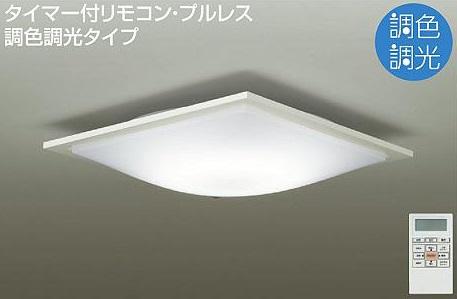 【最安値挑戦中!最大25倍】照明器具 大光電機(DAIKO) DCL-38548 シーリングライト LED内蔵 洋風角形 調色調光 タイマー付リモコン付属・プルレス ~14畳