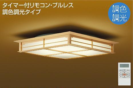 【最安値挑戦中!最大25倍】照明器具 大光電機(DAIKO) DCL-38556 シーリングライト LED内蔵 和風角形 調色調光 タイマー付リモコン付属・プルレス ~12畳