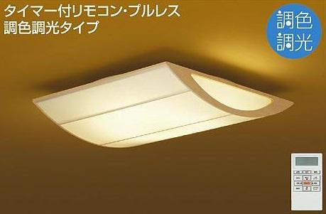 【最安値挑戦中!最大25倍】照明器具 大光電機(DAIKO) DCL-38565 シーリングライト LED内蔵 和風角形 調色調光 タイマー付リモコン付属・プルレス ~14畳