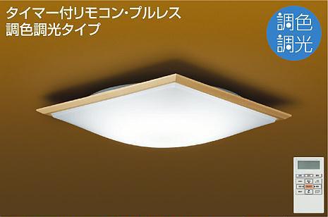 【最安値挑戦中!最大25倍】照明器具 大光電機(DAIKO) DCL-38753 シーリングライト LED内蔵 和風角形 調色調光 タイマー付リモコン付属・プルレス ~12畳