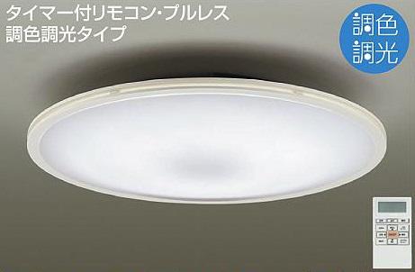 【最安値挑戦中!最大25倍】大光電機(DAIKO) DCL-39704 シーリング 洋風丸形 調色調光 LED内蔵 タイマー付リモコン付属・プルレス 昼光色~電球色 ~12畳