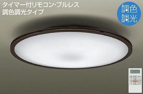 【最安値挑戦中!最大25倍】大光電機(DAIKO) DCL-39711 シーリング 洋風丸形 調色調光 LED内蔵 タイマー付リモコン付属・プルレス 昼光色~電球色 ~14畳