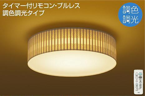 【最安値挑戦中!最大34倍】大光電機(DAIKO) DCL-39782 シーリング 和風 調色調光 LED内蔵 タイマー付リモコン付属・プルレス 昼光色~電球色 ~8畳 [∽]
