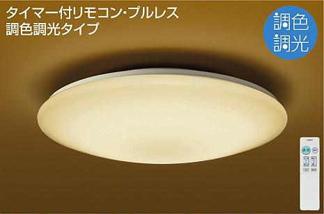 【最安値挑戦中!最大25倍】大光電機(DAIKO) DCL-40574 和風照明 シーリング LED内蔵 タイマー付リモコン・プルレス 調光調色 和紙模様入 ~6畳