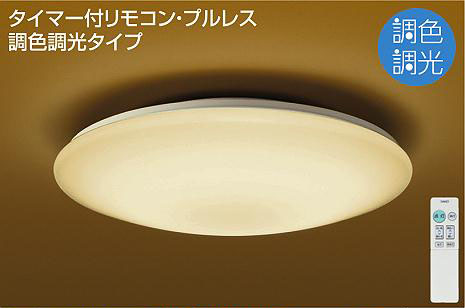 【最安値挑戦中!最大34倍】大光電機(DAIKO) DCL-40575 和風照明 シーリング LED内蔵 タイマー付リモコン・プルレス 調光調色 和紙模様入 ~8畳 [∽]