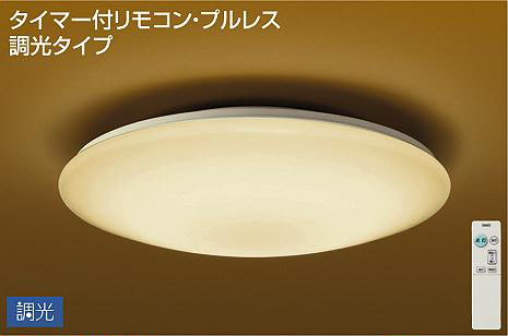 【最安値挑戦中!最大25倍】大光電機(DAIKO) DCL-40577Y 和風照明 シーリング LED内蔵 タイマー付リモコン・プルレス 調光 電球色 ~8畳