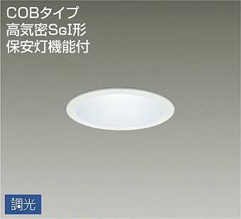 【最安値挑戦中!最大25倍】大光電機(DAIKO) DDL-4806WW ダウンライト LED内蔵 昼白色 調光タイプ SG形 防滴形 保安灯機能付 φ100