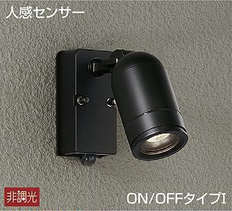 【最安値挑戦中!最大34倍】照明器具 大光電機(DAIKO) DOL-3762YBF アウトドアスポットライト DECOLED'S 防雨形 人感センサー ON/OFFタイプ1 黒 ランプ付 電球色 [∽]