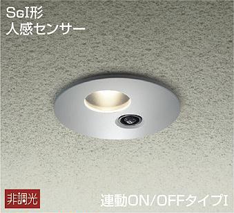 【最安値挑戦中!最大34倍】照明器具 大光電機(DAIKO) DOL-4009YS 軒下ダウンライト 屋外 DECOLED'S 防滴形 SG1形人感センサー 連動ON/OFFタイプ1 シルバー ランプ付 電球色 [∽]