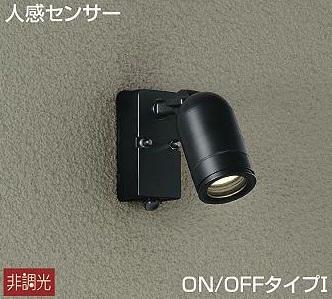 【最安値挑戦中!最大34倍】照明器具 大光電機(DAIKO) DOL-4055YB アウトドアスポットライト DECOLED'S 防雨形 人感センサー ON/OFFタイプ1 黒 LED内蔵 電球色 [∽]