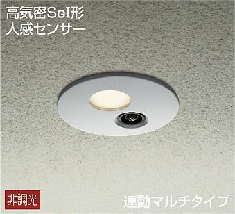 【最安値挑戦中!最大34倍】照明器具 大光電機(DAIKO) DOL-4073YS 軒下ダウンライト 屋外 DECOLED'S 防滴形 高気密SG1形 人感センサー 連動マルチタイプ シルバー LED内蔵 電球色 [∽]
