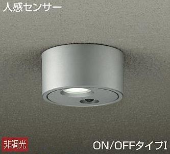 【最安値挑戦中!最大34倍】照明器具 大光電機(DAIKO) DOL-4079YS シーリングダウンライト 屋外 DECOLED'S 防雨形 人感センサー ON/OFFタイプ1 シルバー LED内蔵 電球色 [∽]