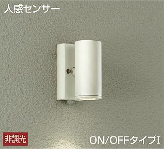 【最安値挑戦中!最大34倍】照明器具 大光電機(DAIKO) DOL-4322YW ポーチライト 壁 ブラケットライト DECOLED'S 人感センサー ON/OFFタイプ1 オフホワイト LED内蔵 電球色 [∽]