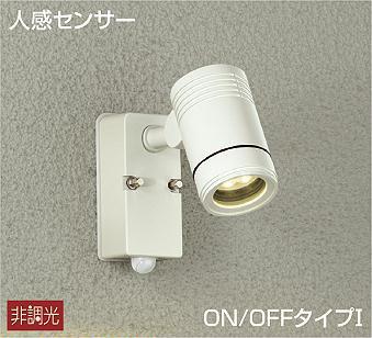 【最安値挑戦中!最大34倍】照明器具 大光電機(DAIKO) DOL-4407YW スポットライト 屋外 LED内蔵 人感センサー ON/OFFタイプI 防雨形 電球色 白 [∽]