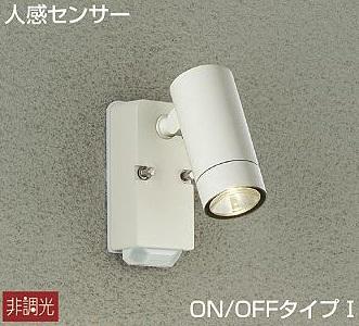 【最安値挑戦中!最大34倍】大光電機(DAIKO) DOL-4962YW アウトドアライト スポットライト LED内蔵 非調光 電球色 防雨形 人感センサー ホワイト [∽]