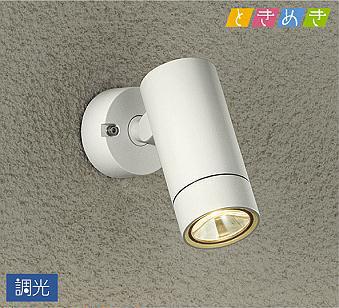 【最安値挑戦中!最大34倍】大光電機(DAIKO) DOL-5207YW アウトドアライト スポットライト LED内蔵 ときめき 調光 電球色 防雨形 ホワイト [∽]