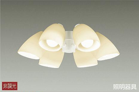 【最安値挑戦中!最大25倍】照明器具 大光電機(DAIKO) DP-37974 シーリングファン 専用灯具 DECOLED'S シーリングファン ホワイトM ランプ付 LED 電球色 ~8畳