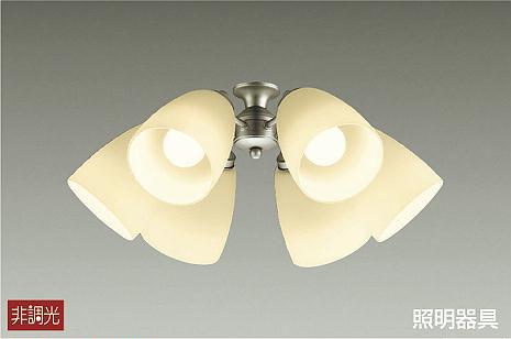 【最安値挑戦中!最大25倍】照明器具 大光電機(DAIKO) DP-37980 シーリングファン 専用灯具 DECOLED'S カリビアファン シルバー ランプ付 LED 電球色 ~10畳
