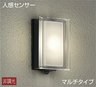 【最安値挑戦中!最大25倍】照明器具 大光電機(DAIKO) DWP-36900 ポーチライト 壁 ブラケットライト DECOLED'S 人感センサー マルチタイプ 防雨形 黒 LED内蔵 電球色