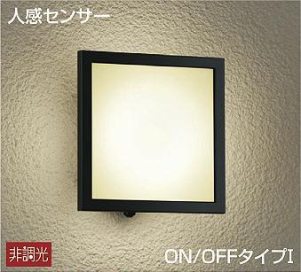 【最安値挑戦中!最大34倍】照明器具 大光電機(DAIKO) DWP-37672 ポーチライト 壁 ブラケットライト DECOLED'S 人感センサー ON/OFFタイプ1 黒 ランプ付 電球色 [∽]