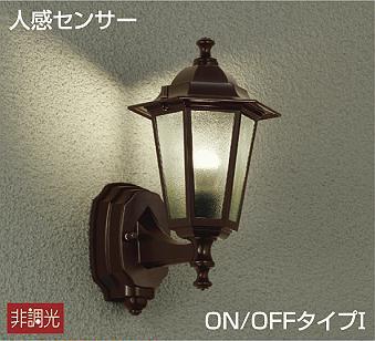 【最安値挑戦中!最大25倍】照明器具 大光電機(DAIKO) DWP-38177Y ポーチライト 壁 ブラケットライト DECOLED'S 人感センサー ON/OFFタイプ1 ランプ付 電球色